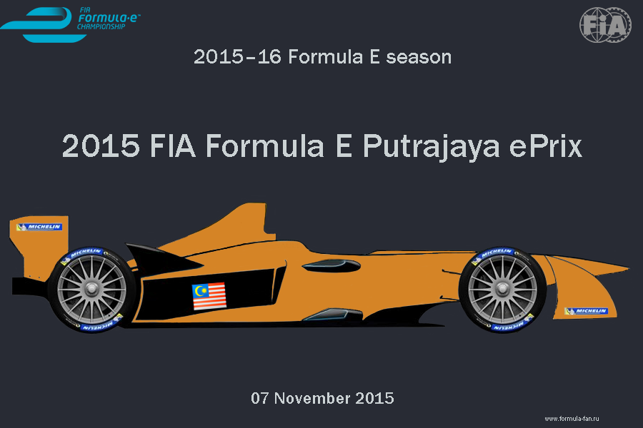 ePrix Путраджаи 2015 | 2015 FIA Formula E Y Capital Management Putrajaya ePrix